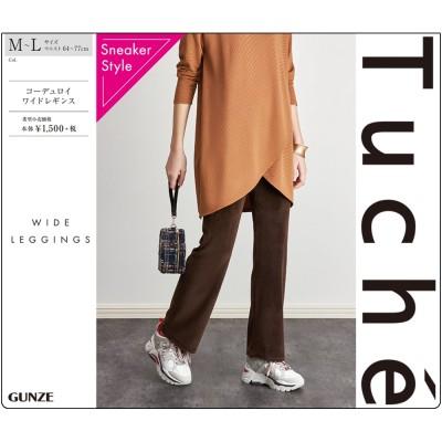 GUNZE グンゼ Tuche コーデュロイワイドレギンス(レディース)【SALE】 ブラック M-L