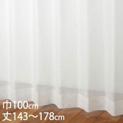 レースカーテン UVカット | カーテン レース アイボリー ウォッシャブル UVカット 巾100×丈143〜178cm TD9535 KEYUCA ケユカ