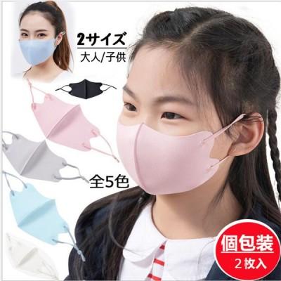 マスク 2枚入り  冷感マスク 夏用マスク UVカットマスク 大人 子供  洗える 個包装 耳紐調整可能  男女兼用
