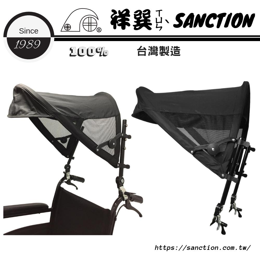 祥巽sanction 輔具 輪椅遮陽棚  p-sh-01
