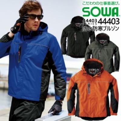 防水防寒ブルゾン SOWA 桑和 44403 防寒服 防寒着 作業服 作業着 ジャンバー フード付き ジャケット