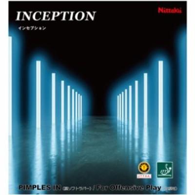 インセプション 【Nittaku】ニッタク タッキュウラバー (nr8727-71)