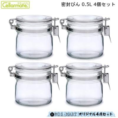 星硝 密封ビン0.5L ×4個セット セラーメイト ソーダガラス 脱気機能つき 透明 ガラス製 シンプル 広口 収納 密閉瓶 オールステンレス