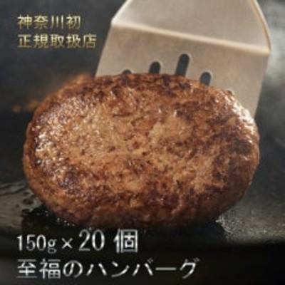 至福のハンバーグ 20個セット ダイヤモンドポークと黒毛和牛