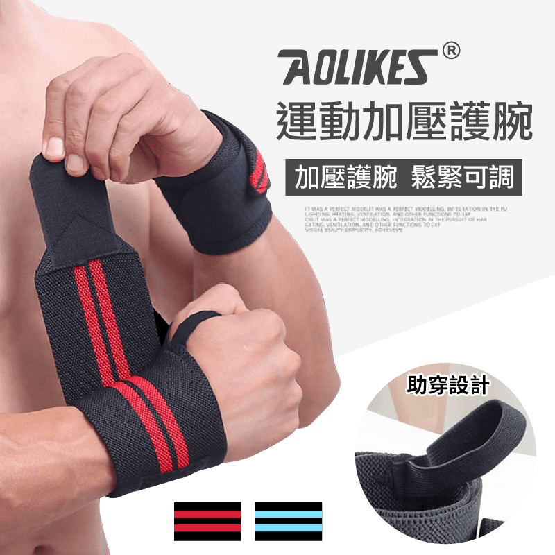 Aolikes奧力克斯 加壓纏繞型護腕2入組