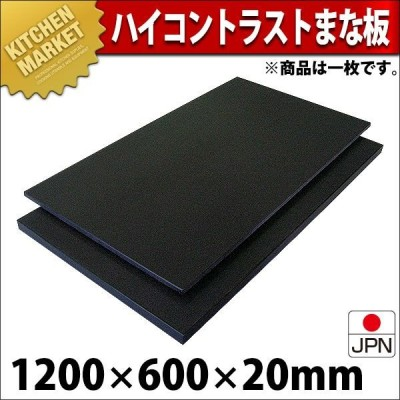 黒まな板 ハイコントラストまな板 K11B 20mm 1200×600×10mm (運賃別途)(1000_c)