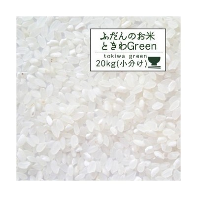 米 20kg 2年産 秋田県産 ときわGreen 白米20kg(5kg×4袋)小分け/人気/安い/精米【米20kg】
