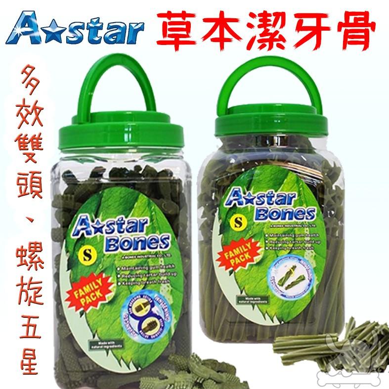 【A star Bones】草本潔牙骨 1100g 2kg 買就送 Astar 多效雙頭 螺旋五星 家庭號 桶裝 免運