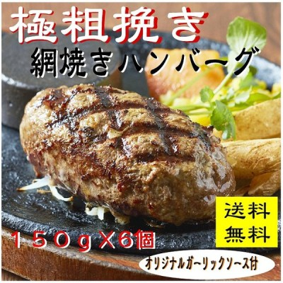 ギフト ハンバーグ専門店【網焼きハンバーグ 150g×6】送料無料 お取り寄せグルメ 2021