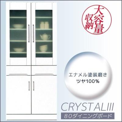 クリスタル ダイニングボード 80 キッチンボード キッチン収納 引出し付き 収納 木製 開梱設置