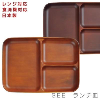 【SEE ランチ皿】 ランチプレート レンジ対応 食洗機対応 合成漆器 日本製 メラミンよりも便利 カフェ食器 ウッドカラー 女性 男性 #se4【宮本産業】