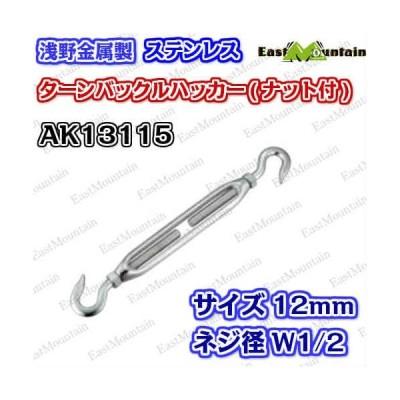 AK13115 タンバックル 12mmハッカー ナット付