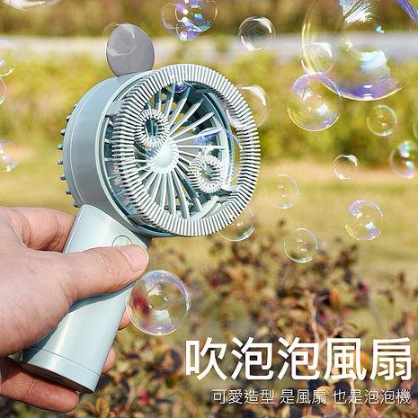 電動吹泡泡風扇 桌面/手持風扇 夜燈(USB充電)[雙12]藍米奇