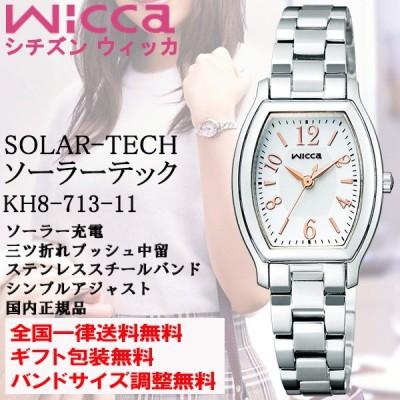 ウィッカ Wicca ソーラーテック ステンレス トノー型 シンプルアジャスト シルバー レディース ウォッチ 女性用 腕時計 シチズン CITIZEN 正規品 KH8-713-11