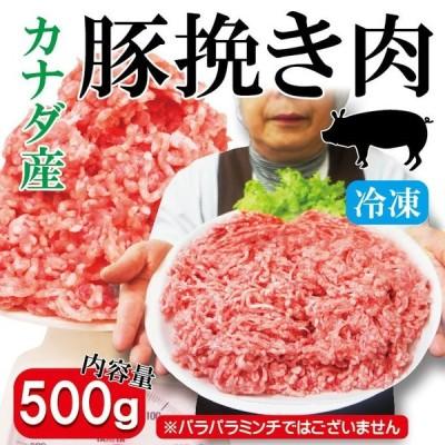 豚挽き肉 カナダ産 500g入冷凍 パラパラミンチではありませんが格安商品 ひき肉 挽肉 挽き肉 豚ミンチ 豚挽肉