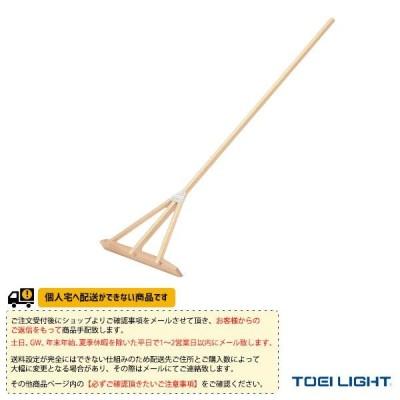 TOEI(トーエイ) 運動場用品設備・備品  [送料別途]ヒノキレーキ70(B-2399)