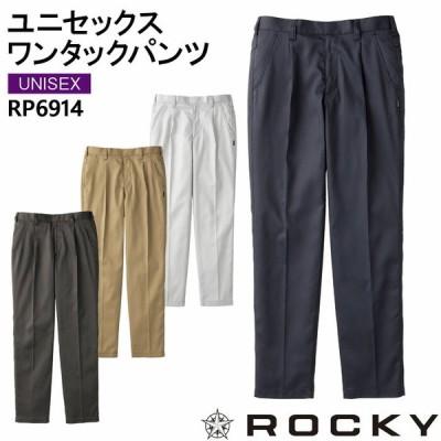 ワンタックパンツ ロッキー RP6914 男女兼用 メンズ レディース 春夏 帯電防止 ズボン スラックス 作業服 作業着 ユニフォーム  ROCKY RJ0914シリーズ