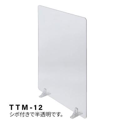タカラ産業 卓上パーテーション シボ有り TTM-12