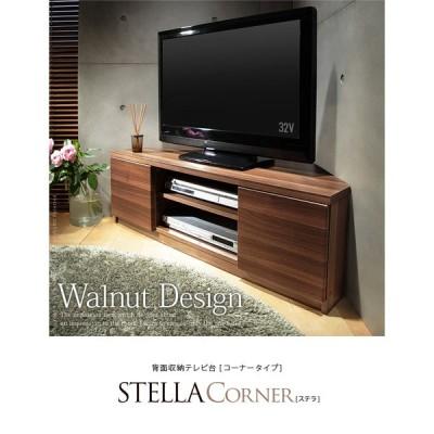 テレビ台 コーナータイプ ステラ カラー3種類 ホワイト ブラック ウォールナット