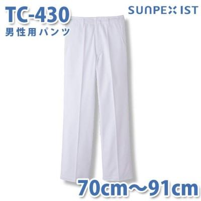 食品用白衣/工場用白衣 サンペックスイスト ボトムス TC-430 男性用パンツ ホワイト 70cmから91cmSALEセール