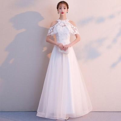 イブニングドレス ロング丈 ロングドレス 演奏会 パーティー 上品 オフショルダー 司会ドレス パーティードレス オシャレ お呼ばれ 白ドレス ホワイト