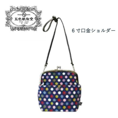 ショルダーバッグ がま口 可愛い オシャレ ドット柄 紺 赤 ピンク 緑 青 日本製 五色帆布堂 贈り物 プレゼント