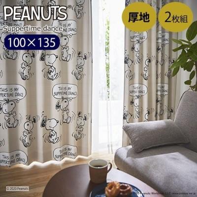 _ スヌーピー カーテン 100×135 2枚セット サパータイムダンス 既成カーテン 遮光2級 グレー ウォッシャブル スミノエ 形状記憶加工 PEANUTS ピーナッツ
