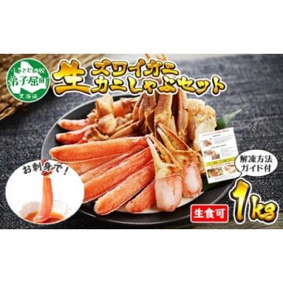 71.ズワイ蟹しゃぶ1kgセット 生食 生食可 約3-4人前 食べ方ガイド付 カニ かに 蟹 海鮮 北海道