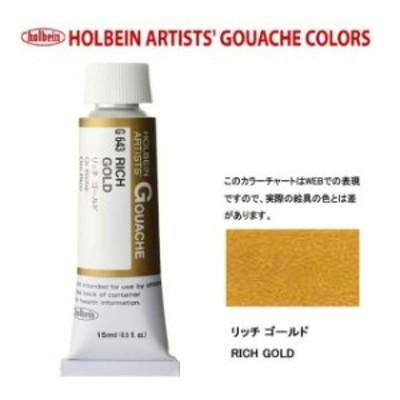 ホルベイン 不透明水彩5号(15ml) G643 リッチゴールド
