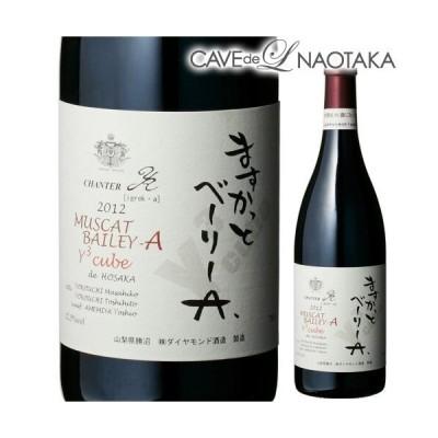 赤ワイン シャンテ マスカット ベリーA Ycube ダイヤモンド酒造 日本ワイン 国産 ワイン