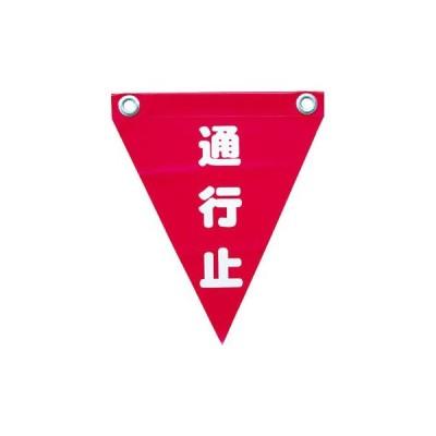 安全表示旗(ハトメタイプ) ユタカメイク AF-1226