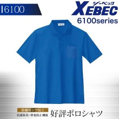 ジーベック 半袖ポロシャツ 6100シリーズ【6100】【秋冬】作業服 作業着 XEBEC