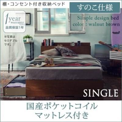 ベッドフレーム すのこベッド シングル 棚 コンセント付き収納ベッド 国産カバーポケットコイルマットレス付き すのこ仕様 シングル