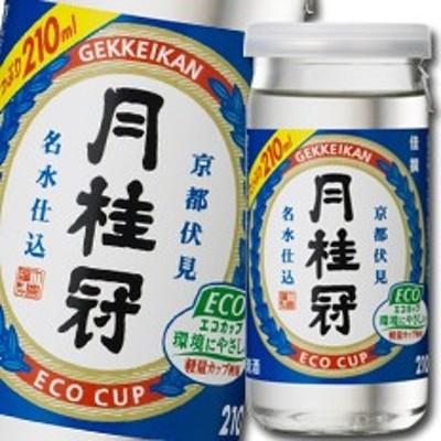 【送料無料】京都府・月桂冠 エコカップ 佳撰210mlカップ×1ケース(全30本)