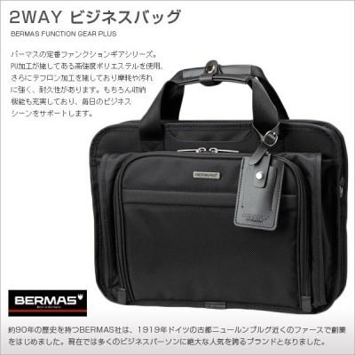 BERMAS ビジネスバッグ メンズ ビジネスバック 2WAY ショルダーバッグ リクルートバッグ 就職活動 就活 男性紳士 通勤通学 ブリーフケース