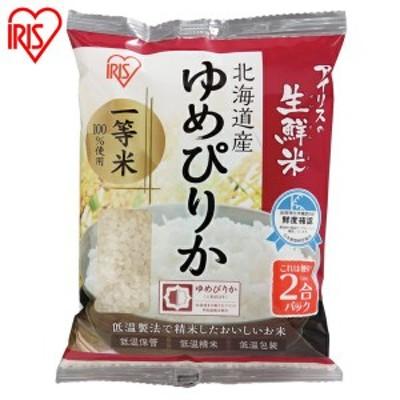ゆめぴりか 北海道産ゆめぴりか 2合パック 300g 令和元年産 アイリスの生鮮米 アイリスオーヤマ【生鮮米】