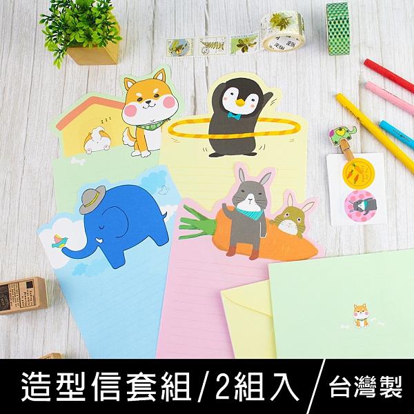 珠友 LP-25026 造型信套組/信封+信紙+貼紙/可愛信箋/2組入