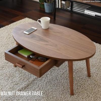 テーブル センターテーブル ウォールナット 幅80cm センター テーブル コーヒーテーブル オーバ