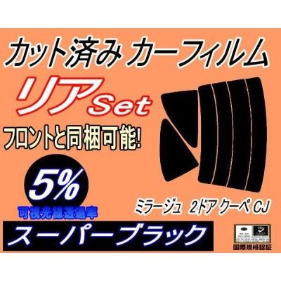 リア (s) ミラージュ 2D クーペ CJ (5%) カット済み カーフィルム CJ1A CJ2A CJ4A ミツビシ