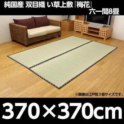 『代引不可』 純国産 糸引織 い草上敷 『梅花』 六一間8畳(約370×370cm)