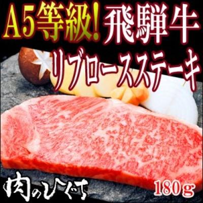 【A5等級】飛騨牛リブロースステーキ180g×1枚 お祝/ディナー/プチ贅沢/すてーき/肉/黒毛和牛/ブランド牛/おもてなし