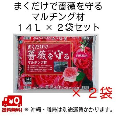 自然応用科学 まくだけで薔薇を守るマルチング材 14L×2袋セット