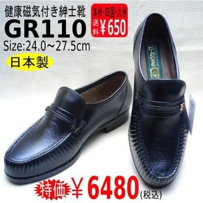 [健康磁気付き・日本製]オタフクGR110[紳士・幅広4E]