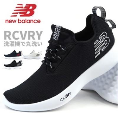 【靴下プレゼント】 ニューバランス new balance スリッポンスニーカー リカバリー RCVRY NR1/WW1/WB1 メンズ レディース