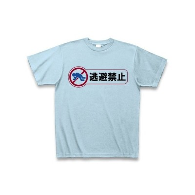 自分標識「逃避禁止」 Tシャツ(ライトブルー)