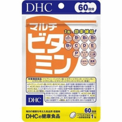 【×2袋 メール便送料無料】DHC マルチビタミン 60日 60粒入