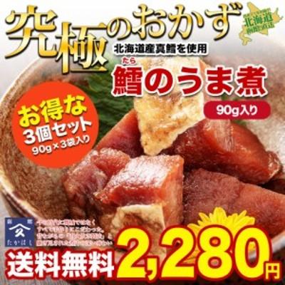 究極のおかず ごはんのお供 昔ながらの直火製法 北海道産の真タラを甘辛く味付け 鱈旨煮3個セット 90g×3 無添加 送料無料
