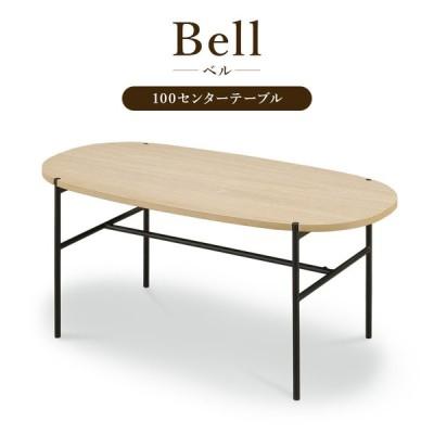 テーブル センターテーブル リビングテーブル ローテーブル 幅100cm 高さ43cm 奥行50cm オーク 突板 スチール 異素材 ナチュラル おしゃれ シンプル bell ベル