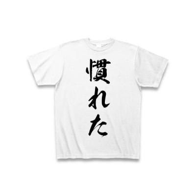 慣れた Tシャツ(ホワイト)