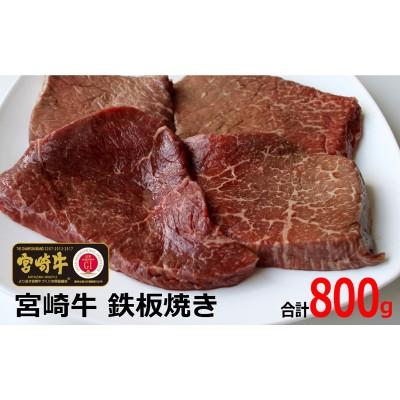 <宮崎牛>鉄板焼きモモステーキカット 200g×4枚 ※90日以内に出荷